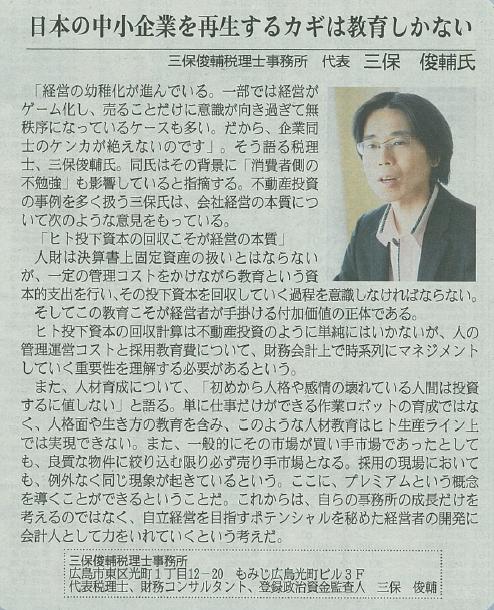 フジサンケイビジネスアイ_日本の中小企業を再生するカギは教育しかない