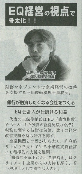 日経産業新聞_EQ会計人