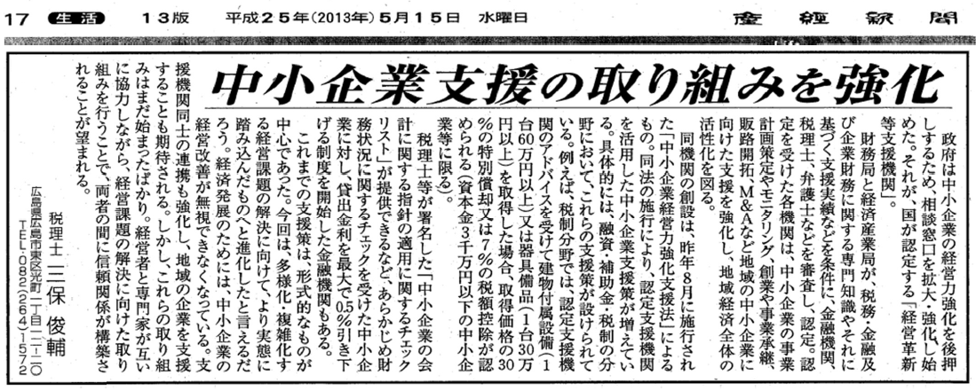 産経新聞_中小企業支援の取り組みを強化