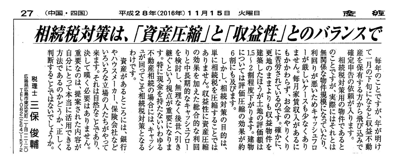 産経新聞_相続税対策は、「資産圧縮」と「収益性」とのバランスで